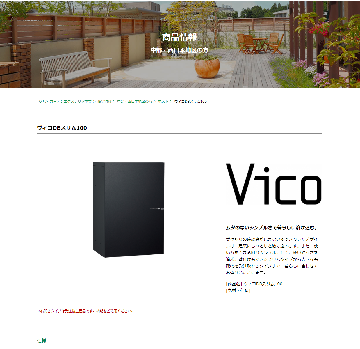 """<span class=""""title"""">Vico(UNISON)の口コミや評判</span>"""